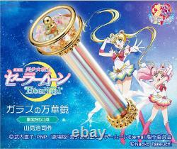 Movie version Bishoujo Senshi Sailor Moon Eternal Glass kaleidoscope LTD JAPAN