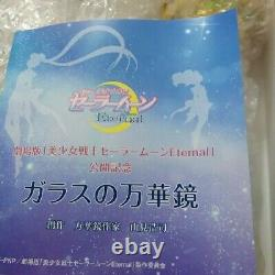 Sailor Moon Eternal Glass Kaleidoscope Limited Edition Movie Version rare new